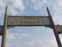 公共广播系统应用于郴州市金斗山陵园