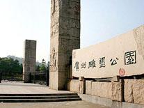 公共广播系统应用于广州雕塑公园