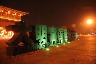 公共广播系统成功入驻陕西西安大明宫国家遗址公园
