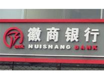 无纸化会议系统助徽商银行提升开会效率
