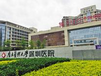 无纸化会议系统入驻南方医科大学深圳医院