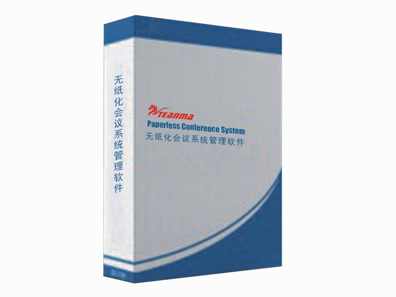无纸化系统管理软件 TM-2000R