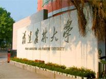 TEANMA无纸化会议系统进驻福建农林大学