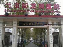 TEANMA无纸化会议系统应用于北京回龙观医院