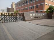 TEANMA智能校园广播进驻北城实验小学