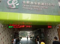 TEANMA校园IP网络广播成功应用于合肥市乐农新村小学
